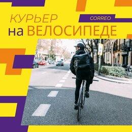 Курьер - Велокурьер, 0