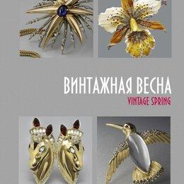 Искусство и культура - Альбом о винтажных украшениях 1930-1960х годов., 0
