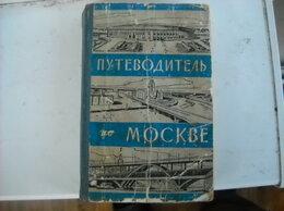 Другое - Антикварный путеводитель., 0