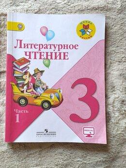 Учебные пособия - Учебник по Литературному чтению 3 класс 1 часть…, 0