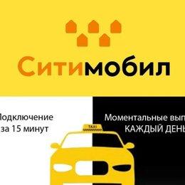 Аренда транспорта и товаров - подключение к ситимобил в новосибирске, 0