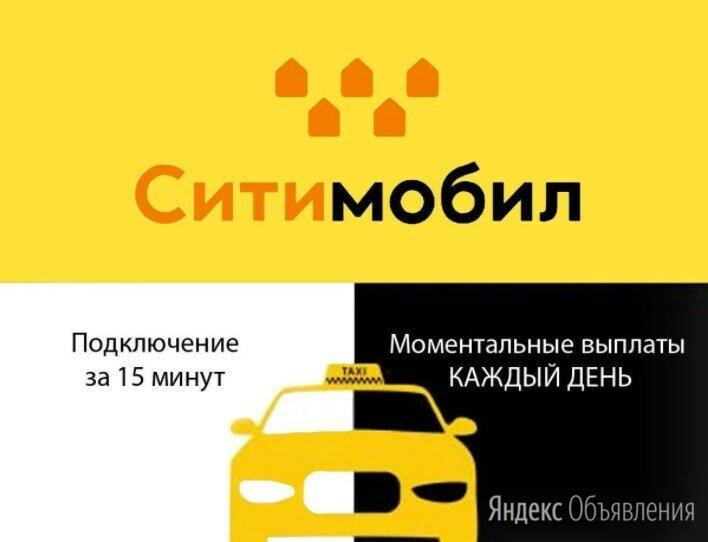 подключение к ситимобил в новосибирске по цене 105000₽ - Аренда транспорта и товаров, фото 0