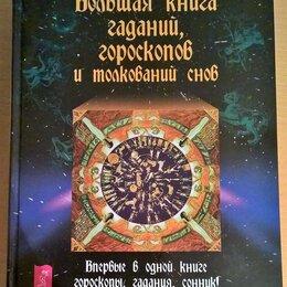 Астрология, магия, эзотерика - Большая книга гаданий, гороскопов и толкований снов, новая., 0