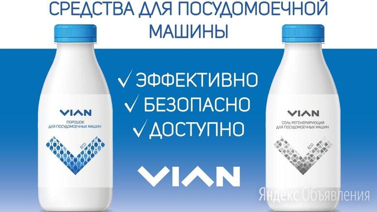 Натуральный порошок и соль для посудомоечной машины по цене 150₽ - Бытовая химия, фото 0