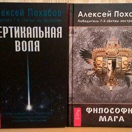 Астрология, магия, эзотерика - Вертикальная воля и философия мага, А.Похабов, 0