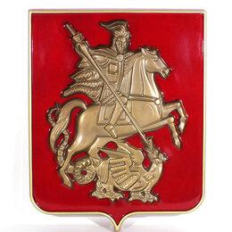 Флаги и гербы - 3D Герб Москвы размером 47х37см., 0