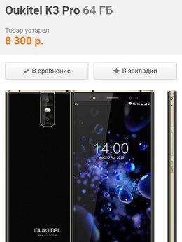 Мобильные телефоны - Oukitel k3 pro, 0
