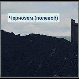 Субстраты, грунты, мульча - Чернозем(плодородный грунт,земля) , 0