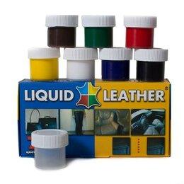 Косметика и чистящие средства - Средство для ремонта кожи (жидкая кожа) 7 цветов , 0
