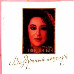 """Музыкальные CD и аудиокассеты - CD """"Тамара Гвердцители. Воздушный поцелуй"""", 0"""
