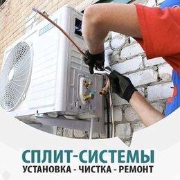 Системы центрального кондиционирования - Установка кондиционеров, 0