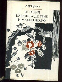 Художественная литература - Прево. Подарочное  издание.  Художник В. Конашевич, 0