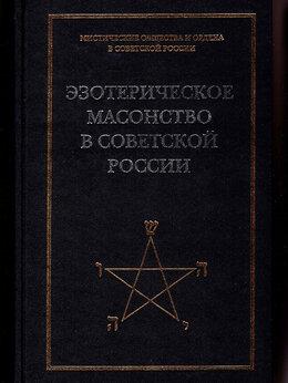 Прочее - Эзотерическое масонство в советской России.…, 0