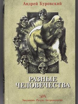 Наука и образование - Андрей Буровский. Разные человечества. Эволюция.…, 0