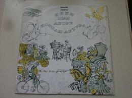 Виниловые пластинки - М.Твен. Янки при дворе короля Артура. Пластинки.…, 0