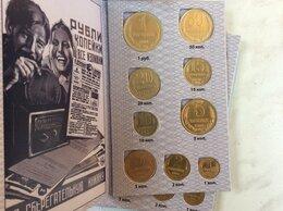 Монеты - Монеты СССР в мини альбоме , 0