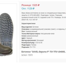 Обувь - Ботинки для работы, 0