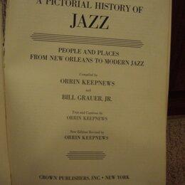 Словари, справочники, энциклопедии - ORRIN KEEPNEWS BILL GRAUER JR - A PICTORIAL HISTORY OF JAZZ  CROWN PUBLISHERS  , 0