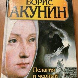 Художественная литература - Книга Бориса Акунина «Пелагия и черный монах», 0