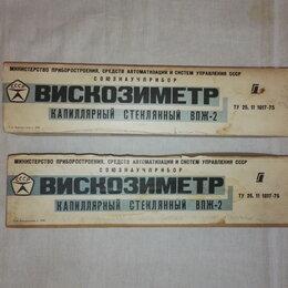 Лабораторное и испытательное оборудование - Вискозиметр ВПЖ-2, стекло, СССР, (2 шт), торг, 0