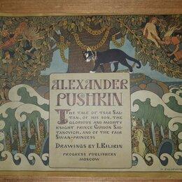 Детская литература - Сказка О царе Салтане 1905 года на английском языке. С.А. Пушкин. , 0