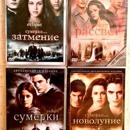 Видеофильмы - Сумерки, DVD диски специальные ДВУХ дисковые издания. НОВЫЕ., 0