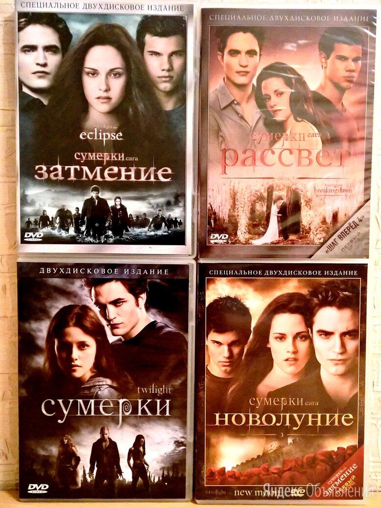 Сумерки, DVD диски специальные ДВУХ дисковые издания. НОВЫЕ. по цене 5000₽ - Видеофильмы, фото 0