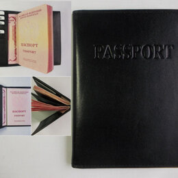 Обложки для документов - обложка для паспорта, обложка автодокументов, 0