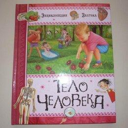 Детская литература - Энциклопедия тело человека, 0