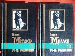 Художественная литература - Генри Миллер РОЗА РАСПЯТИЯ, 0