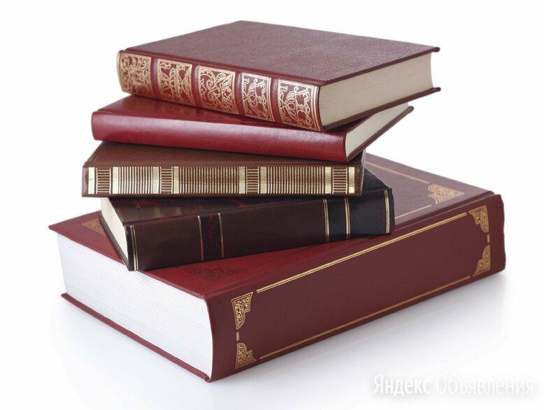 Книги и курсы по цене 450₽ - Электронные книги, фото 0