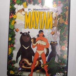 Видеофильмы - DVD Маугли, 0