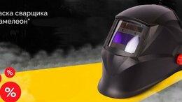 Маски и очки - Сварочная маска Хамелеон (Новая)  Удалить…, 0