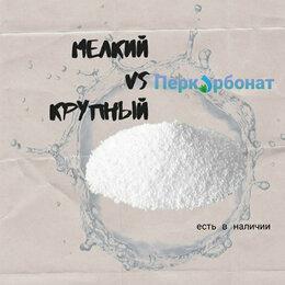 Бытовая химия - Кислородный отбеливатель (Персоль с доставкой), 0