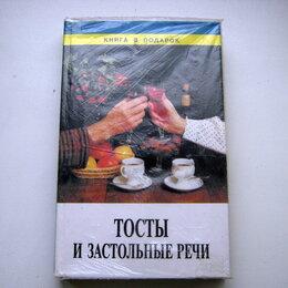 Дом, семья, досуг - Тосты и застольные речи ,1999 г , 0