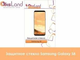 Защитные пленки и стекла - Защитное стекло Samsung Galaxy S8Д03309, 0