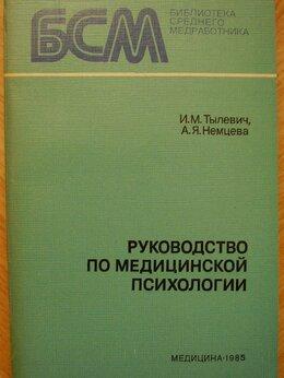 Медицина - Книги по психотерапии, 0