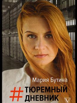 Прочее - Мария Бутина. Тюремный дневник, США, тюрьма,…, 0