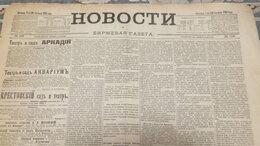 Журналы и газеты - Газета Новости 1900 г. Россійская Имперія XX век, 0