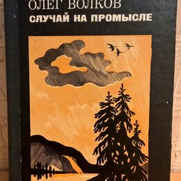 Художественная литература - Книга: Случай на промысле. Олег Волков., 0