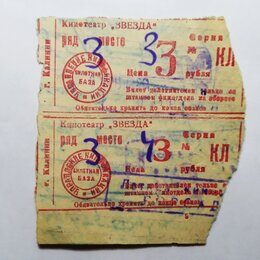 """Билеты - Билеты в кинотеатр """"Звезда"""" 1950 год город Калинин, 0"""