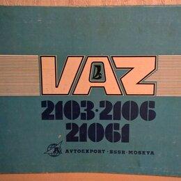 Техническая литература - Альбом - инструкция по устройству автомобилей: ВАЗ-2103, 2106, 21061., 0
