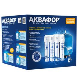 Фильтры для воды и комплектующие - Система обратного осмоса Аквафор, 0