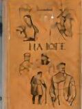 Детская литература - Федор Залата На Юге (издание 1958 года), 0