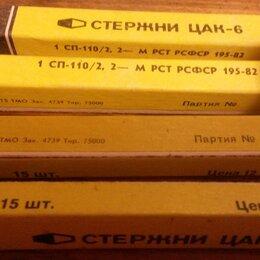 Рисование - Графитные стержни цак-6 (сделано в СССР), 0