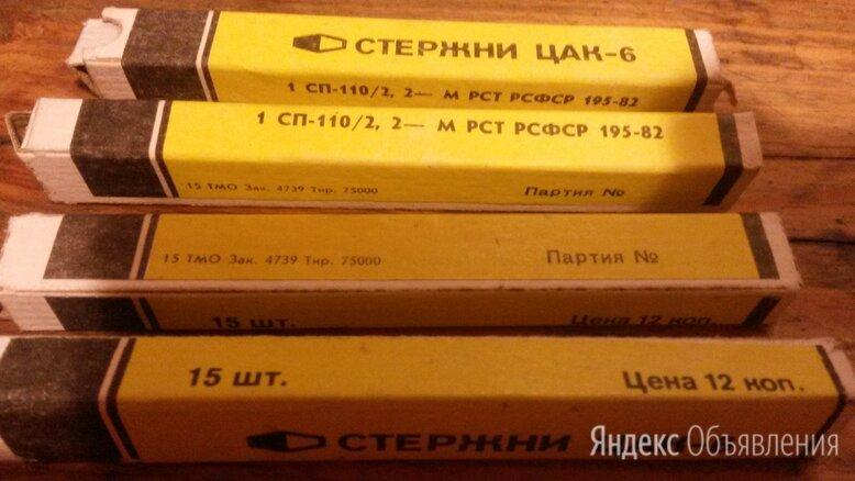 Графитные стержни цак-6 (сделано в СССР) по цене 50₽ - Рисование, фото 0