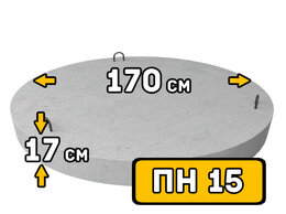 Железобетонные изделия - Плиты колодца нижняя ПН 15, диаметр 1700 мм, 0
