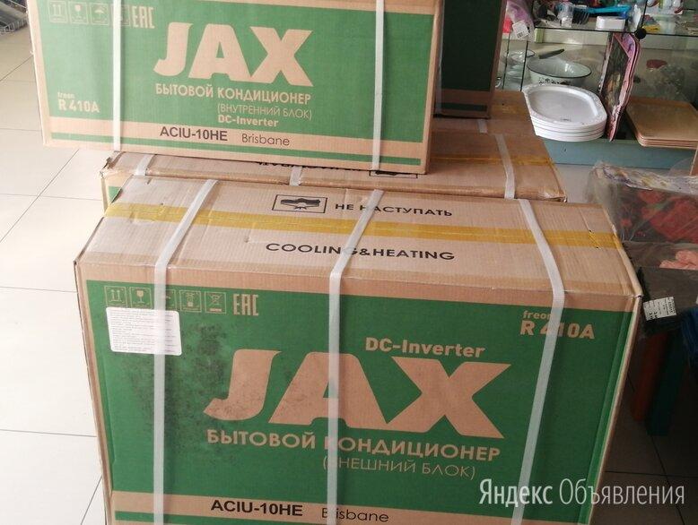 Инверторная сплит система Jax 10  по цене 20000₽ - Кондиционеры, фото 0