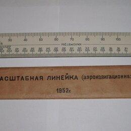 Военные вещи - МАСШТАБНАЯ ЛИНЕЙКА аэронавигационная командирская штурманская 1952 , 0