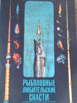 Дом, семья, досуг - Книги по рыбалке, 0